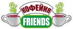 Кофейня Friends
